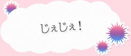 【じぇじぇ!】