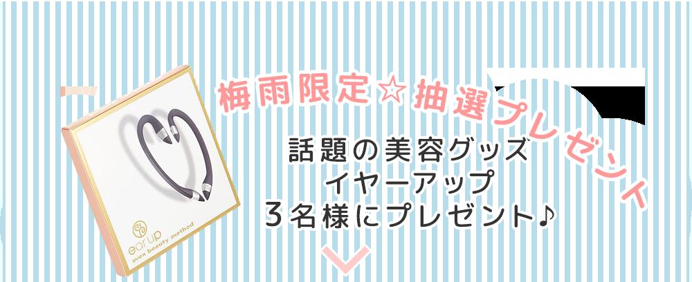 梅雨限定☆抽選プレゼント
