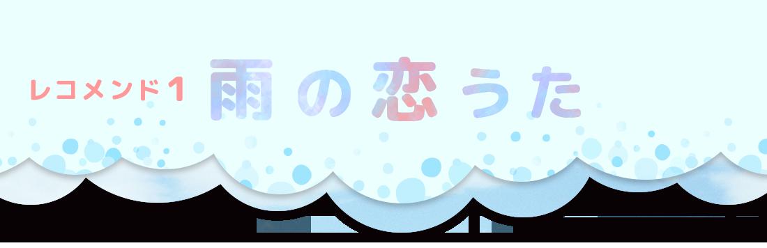 レコメンド1:雨の恋うた