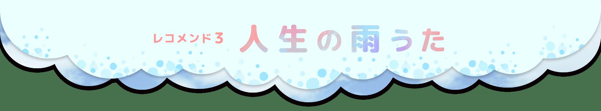 レコメンド3:人生の雨うた