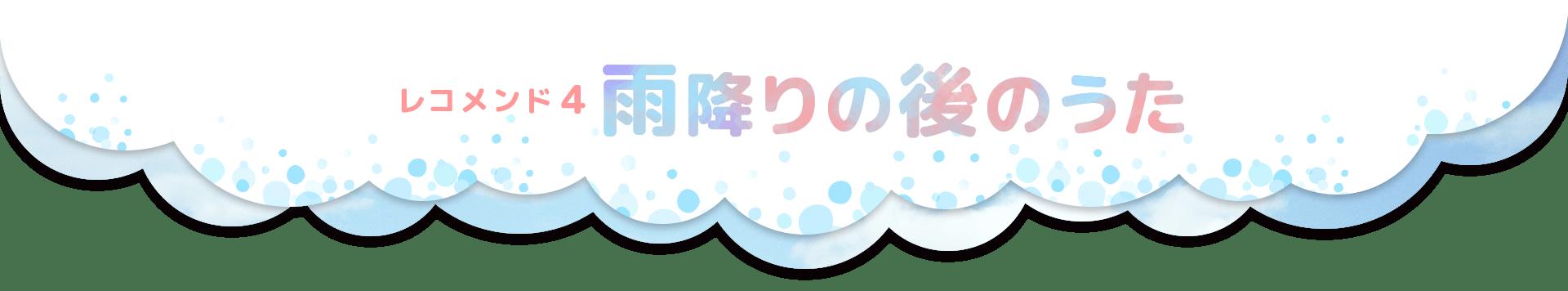 レコメンド4:雨降りの後のうた