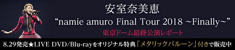 安室奈美恵 最終公演レポート