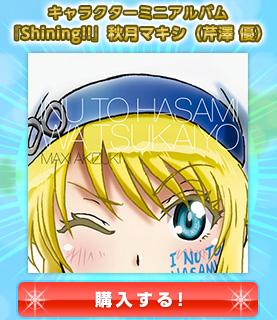 キャラクターミニアルバム『Shining!!』秋月マキシ(芹澤 優)を購入する!