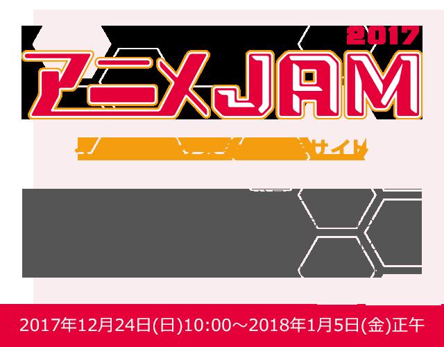 アニメJAM 2017 アニミュゥモスペシャルサイト
