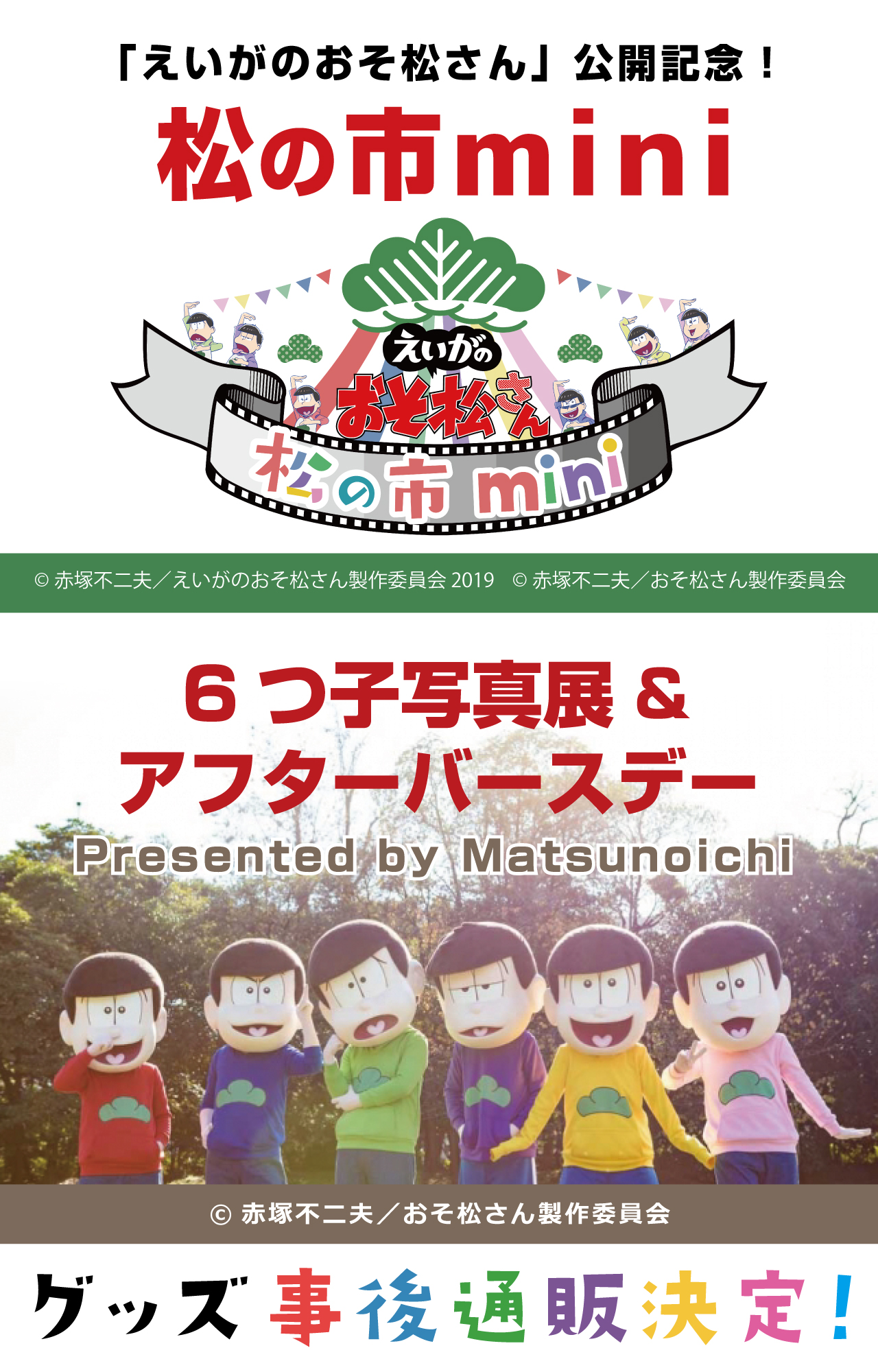 『6つ子写真展&アフターバースデー PresentedbyMatsunoichi 』 『おそ松さん【「えいがのおそ松さん」公開記念!】松の市mini』