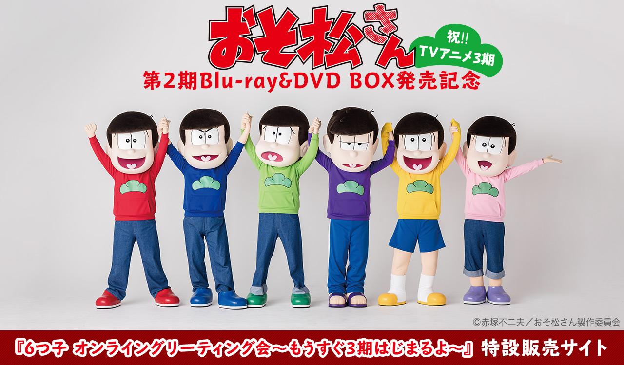 おそ松さん 6つ子オンライングリーティング会