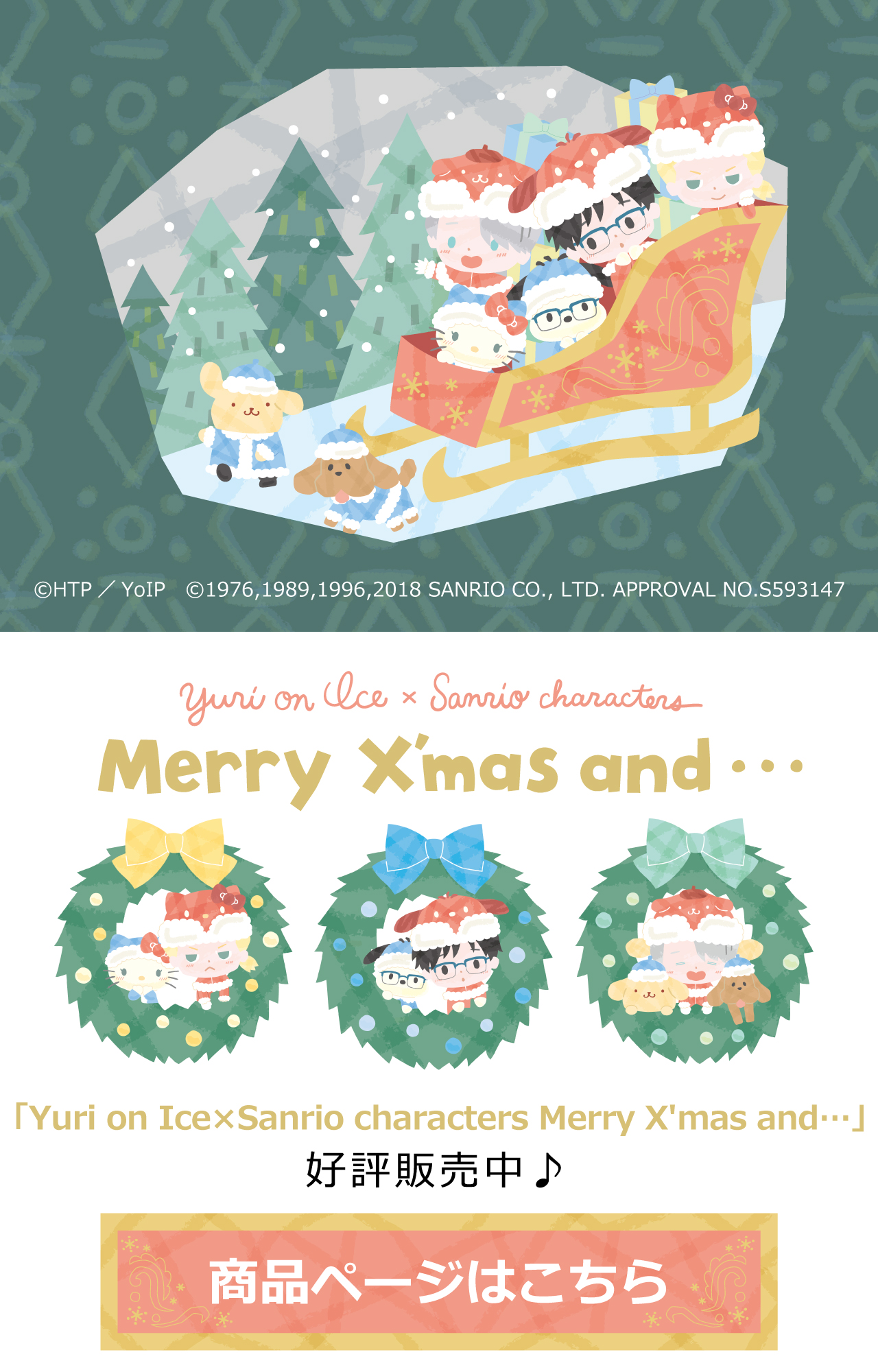 Yuri on ICE×Sanrio characters Merry X'mas and...