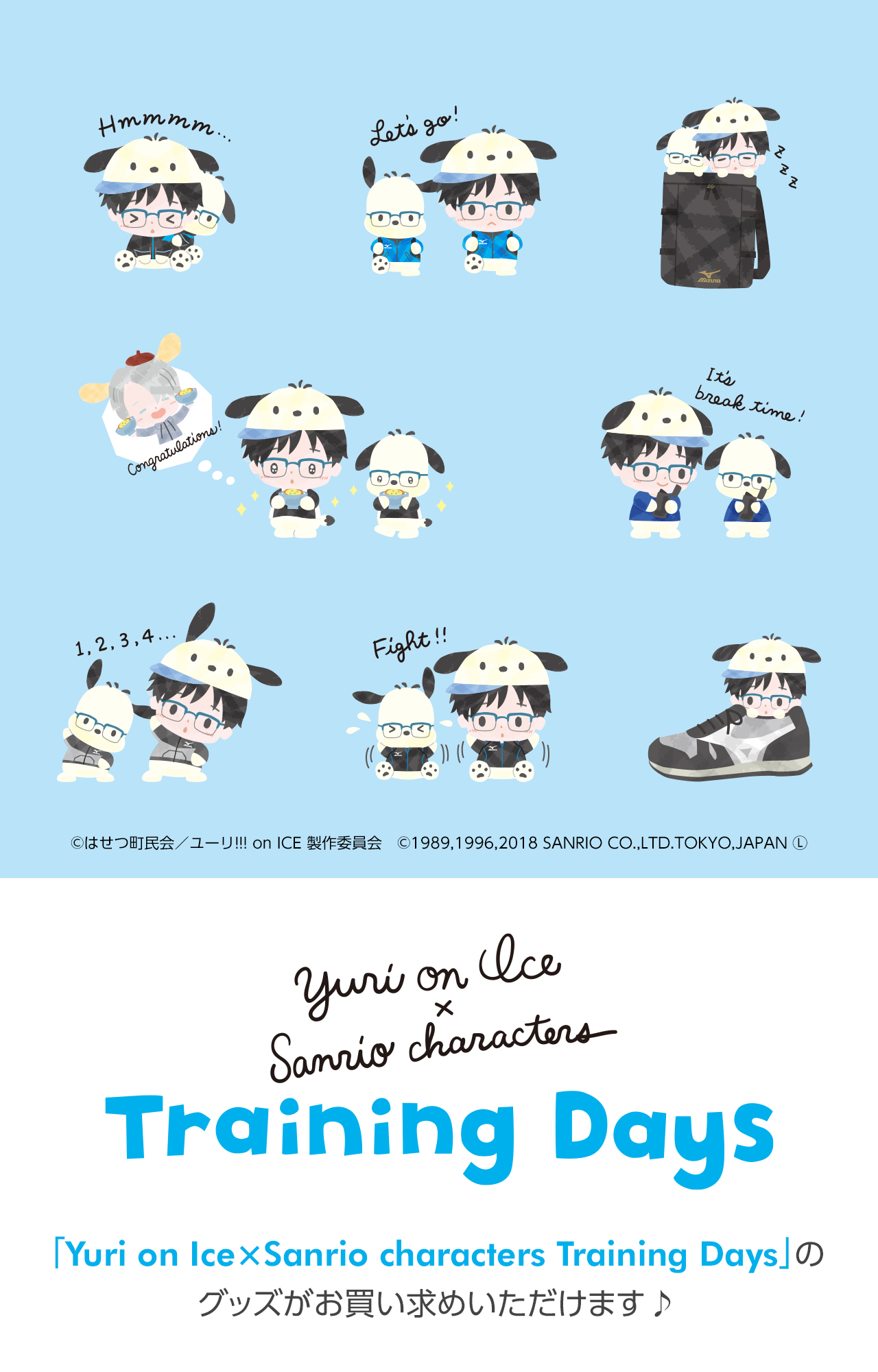 Yuri on Ice×Sanrio characters Training Days