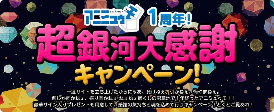 アニミュゥモ1周年超銀河大感謝キャンペーン