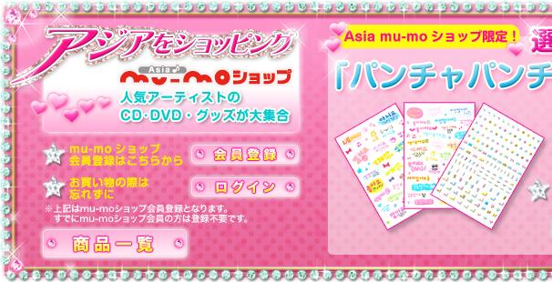 アジアをショッピング・Asia♪mu-moショップ