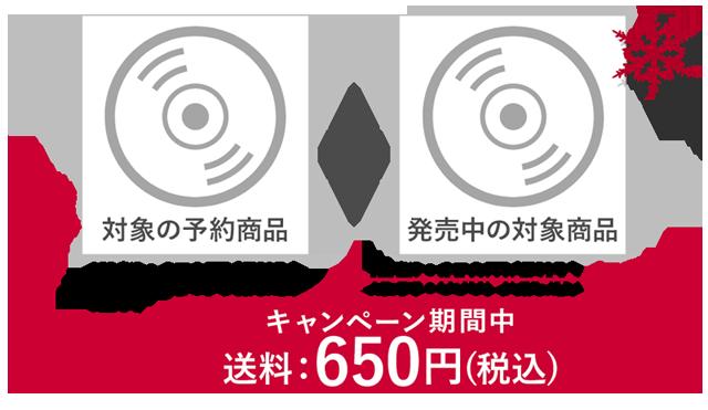発売中の対象商品の送料分が無料に!!