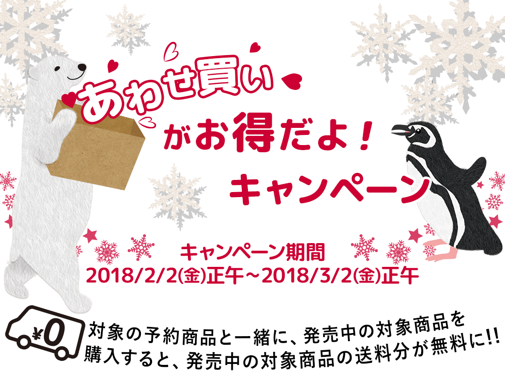 Winter Fair「あわせ買い」がお得だよ!キャンペーン