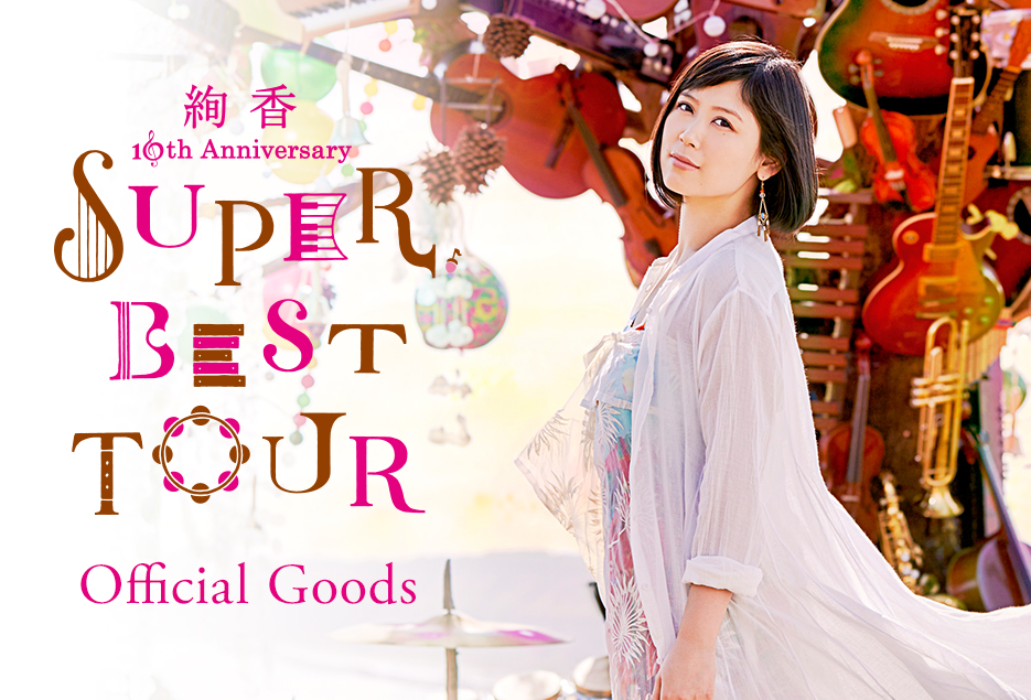 絢香10th Anniversary SUPER BEST TOUR オフィシャルグッズ