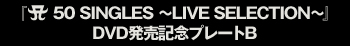 『A 50 SINGLES ~LIVE SELECTION~』DVD発売記念プレートB