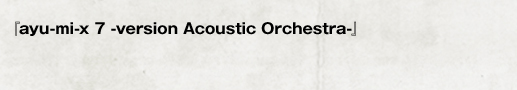 『ayu-mi-x 7 -version Acoustic Orchestra-』