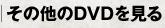 その他のDVDを見る