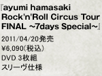 『ayumi hamasaki Rock'n'Roll Circus Tour FINAL ~7days Special~』