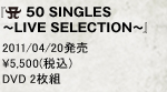 『A(マーク) 50 SINGLES ~LIVE SELECTION~』