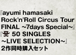 『ayumi hamasaki Rock'n'Roll Circus Tour FINAL ~7days Special~』『A(マーク) 50 SINGLES ~LIVE SELECTION~』2作同時購入セット