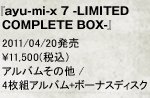 『ayu-mi-x 7 -LIMITED COMPLETE BOX SET-』