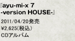 『ayu-mi-x 7 -version HOUSE-』