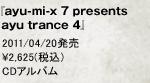 『ayu-mi-x 7 presents ayu trance 4』