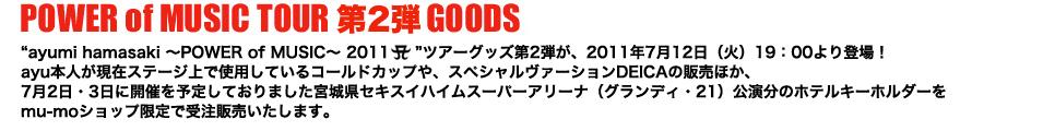 POWER of MUSIC TOUR 第二弾GOODS
