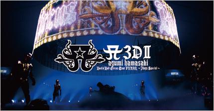 A3DⅡ ayumi hamasaki Rock'n'Roll Circus Tour FINAL ~7days Special~