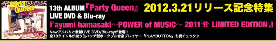13th ALBAM『Party Queen』2012.3.21リリース記念特集