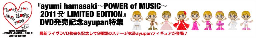 『ayumi hamasaki~POWER of MUSIC~2011 LIMITED EDITION』DVD発売記念ayupan特集