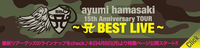 ayumi hamasaki 15thanniversary TOUR BEST LIVE 最新ツアーグッズのラインナップをcheck♪本日4月8日(月)より特集ページ公開スタート!!