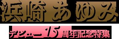 浜崎あゆみ デビュー15周年記念特集