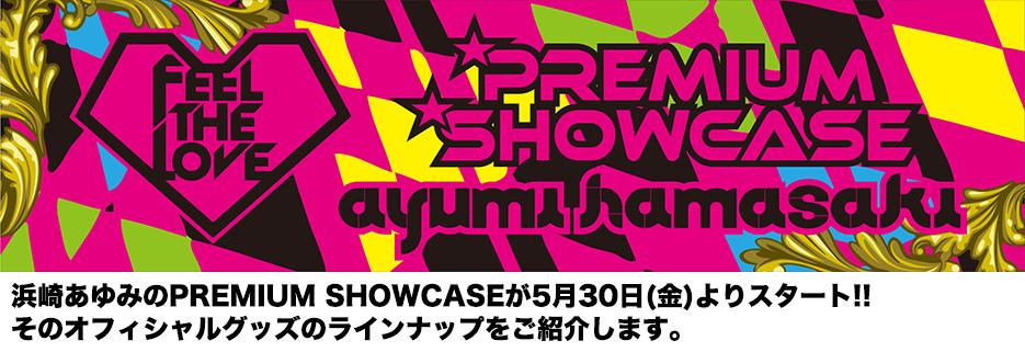 浜崎あゆみのPREMIUM SHOWCASEが5月30日(金)よりスタート!!そのオフィシャルグッズのラインナップをご紹介します。