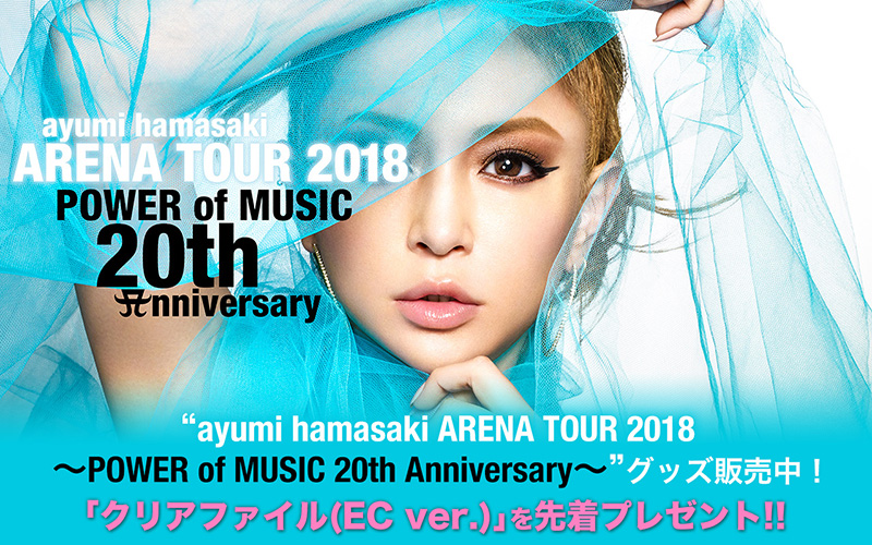 ayumi hamasaki ARENA TOUR 2018グッズ