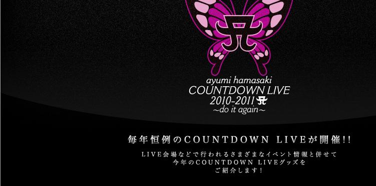 毎年恒例のCOUNTDOWN LIVEが開催!! LIVE会場などで行われるさまざまなイベント情報と併せて今年のCOUNTDOWN LIVEグッズをご紹介します!