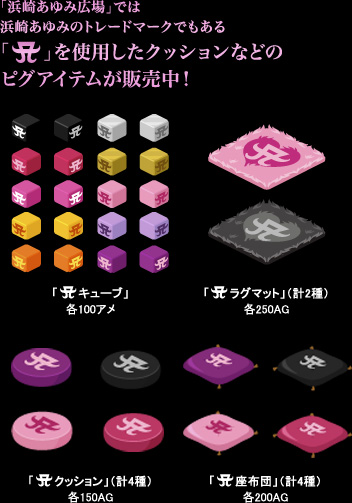 「浜崎あゆみ広場」では浜崎あゆみのトレードマークでもある「A」を使用したクッションなどのピグアイテムが販売中!
