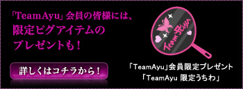 「TeamAyu」会員の皆様には、限定ピグアイテムのプレゼントも!