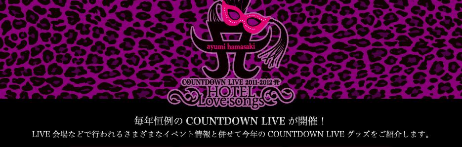 ayumi hamasaki COUNTDOWN LIVE 2011-2012 HOTEL LOVE SONGS 毎年恒例のCOWNTDOWN LIVEが開催!LIVE会場などで行われるさまざまなイベント情報と併せて今年のCOWNTDOWN LIVEグッズをご紹介します。