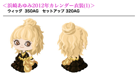 <浜崎あゆみ2012年カレンダー衣装(1)>ウィッグ  350AG セットアップ 320AG