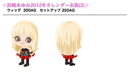<浜崎あゆみ2012年カレンダー衣装(2)>ウィッグ  300AG セットアップ 350AG