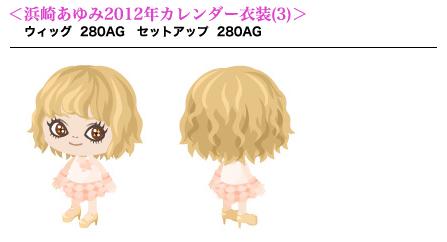 <浜崎あゆみ2012年カレンダー衣装(3)>ウィッグ  280AG セットアップ  280AG