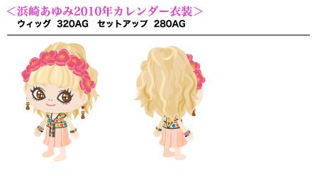 <浜崎あゆみ2010年カレンダー衣装>ウィッグ  320AG セットアップ  280AG