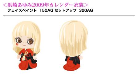 <浜崎あゆみ2009年カレンダー衣装>フェイスペイント  150AG セットアップ  320AG