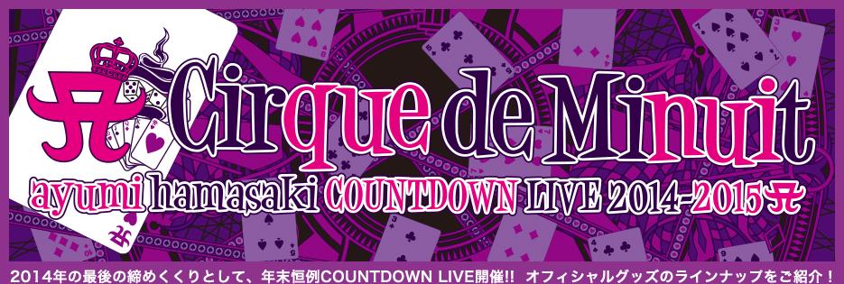 浜崎あゆみCOUNTDOWN LIVE GOODS...