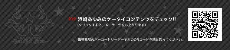 浜崎あゆみのケータイコンテンツをチェック!!