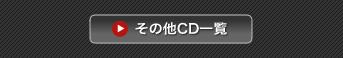 その他CD一覧