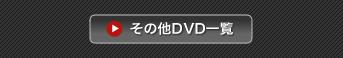 その他DVD一覧