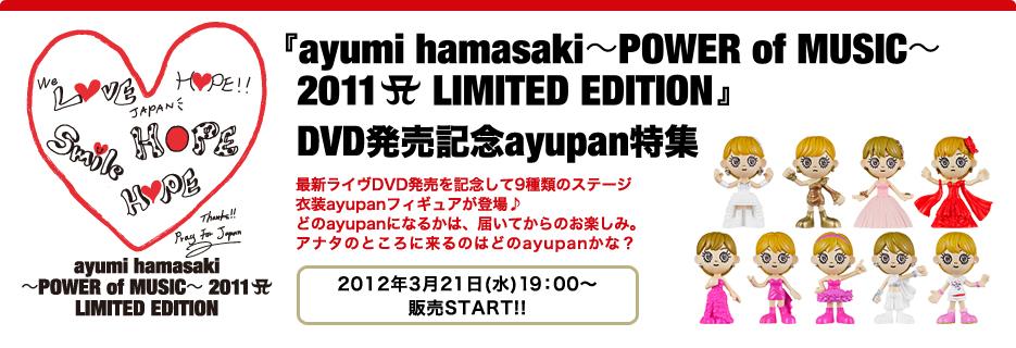 浜崎あゆみDVD発売記念 最新ライヴDVD発売を記念して9種類のステージ 衣装ayupanフィギュアが登場♪ どのayupanになるかは、届いてからのお楽しみ。アナタのところに来るのはどのayupanかな?