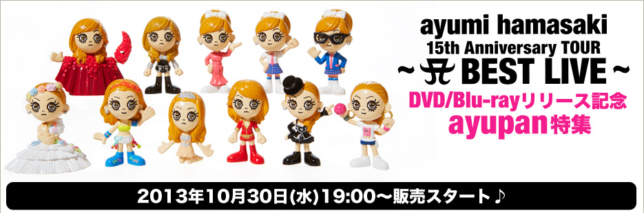 DVD/Blu-rayリリース記念ayupan特集 2013年10月30日(水)19:00~販売スタート♪