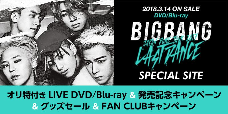 『BIGBANG JAPAN DOME TOUR 2017 -LAST DANCE-』スペシャルサイト